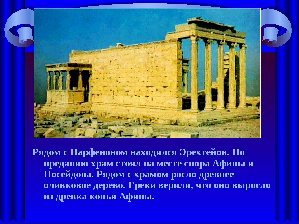 Рядом с Парфеноном находился Эрехтейон. По преданию храм стоял на месте спора...