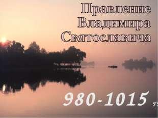 980-1015 ГГ.