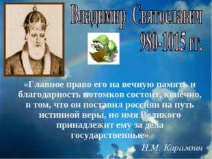 «Главное право его на вечную память и благодарность потомков состоит, конечн