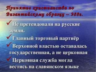 Принятие христианства по Византийскому образцу – 988г. Не претендовали на рус