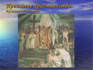 Принятие христианства. Крещение Новгорода.