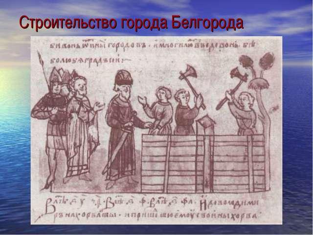 Строительство города Белгорода