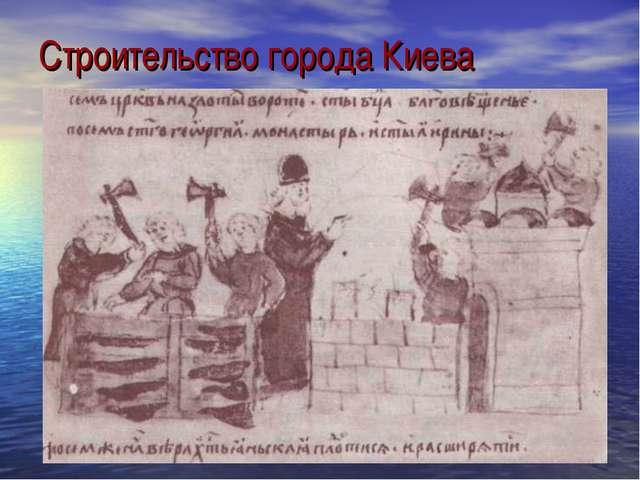 Строительство города Киева