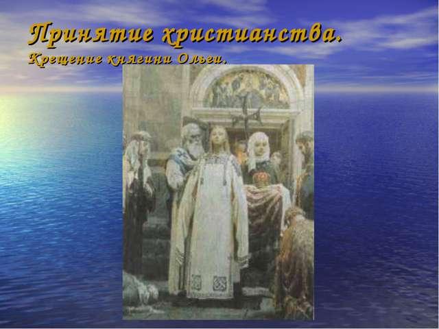 Принятие христианства. Крещение княгини Ольги.