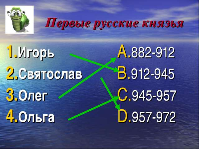 Первые русские князья Игорь Святослав Олег Ольга 882-912 912-945 945-957 957-...