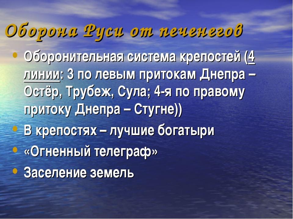 Оборона Руси от печенегов Оборонительная система крепостей (4 линии: 3 по лев...