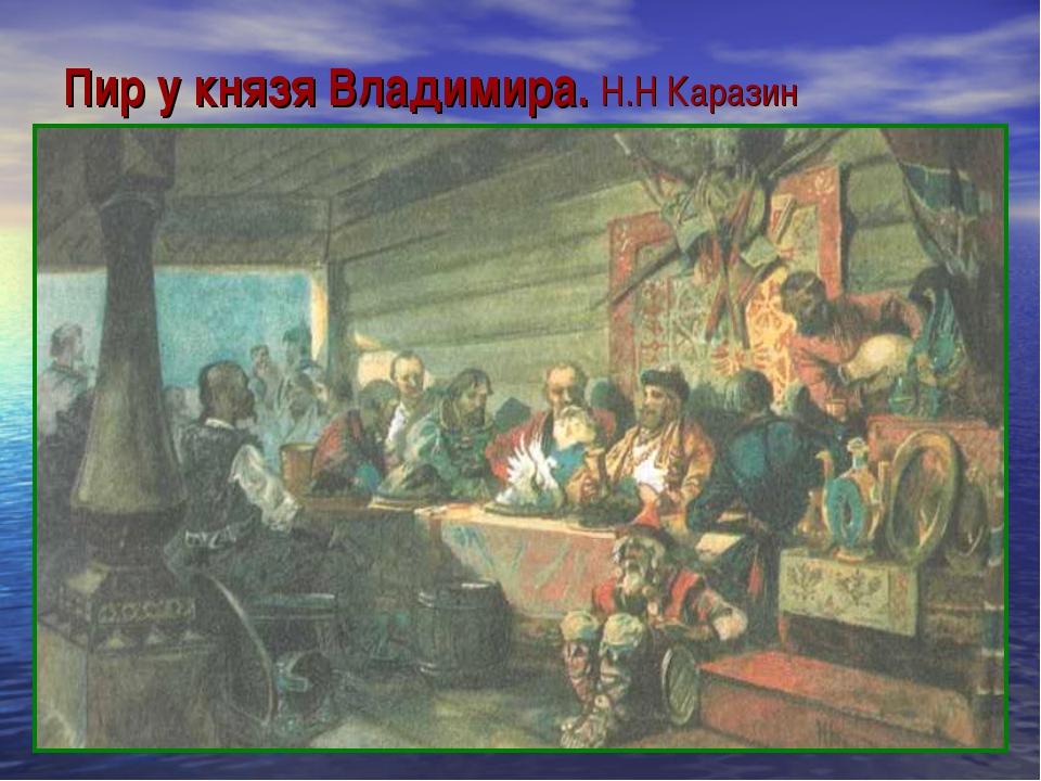 Пир у князя Владимира. Н.Н Каразин