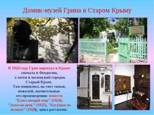 Домик-музей Грина в Старом Крыму В 1924 году Грин переехал в Крым: сначала в