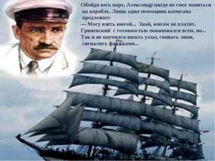 Обойдя весь порт, Александр нигде не смог наняться на корабль. Лишь один помо