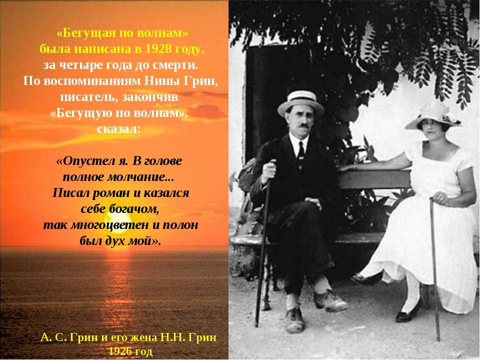 «Бегущая по волнам» была написана в 1928 году, за четыре года до смерти. По...