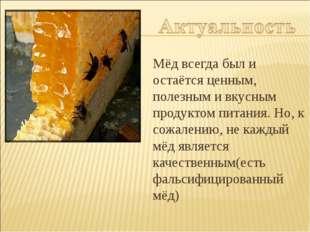 Мёд всегда был и остаётся ценным, полезным и вкусным продуктом питания. Но,