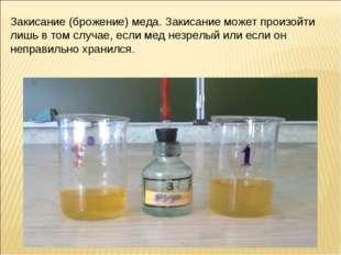 Закисание (брожение) меда. Закисание может произойти лишь в том случае, если
