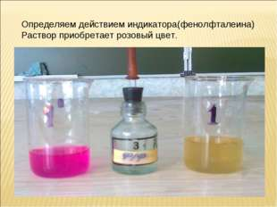 Определяем действием индикатора(фенолфталеина) Раствор приобретает розовый цв