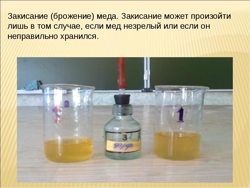 Закисание (брожение) меда. Закисание может произойти лишь в том случае, если...