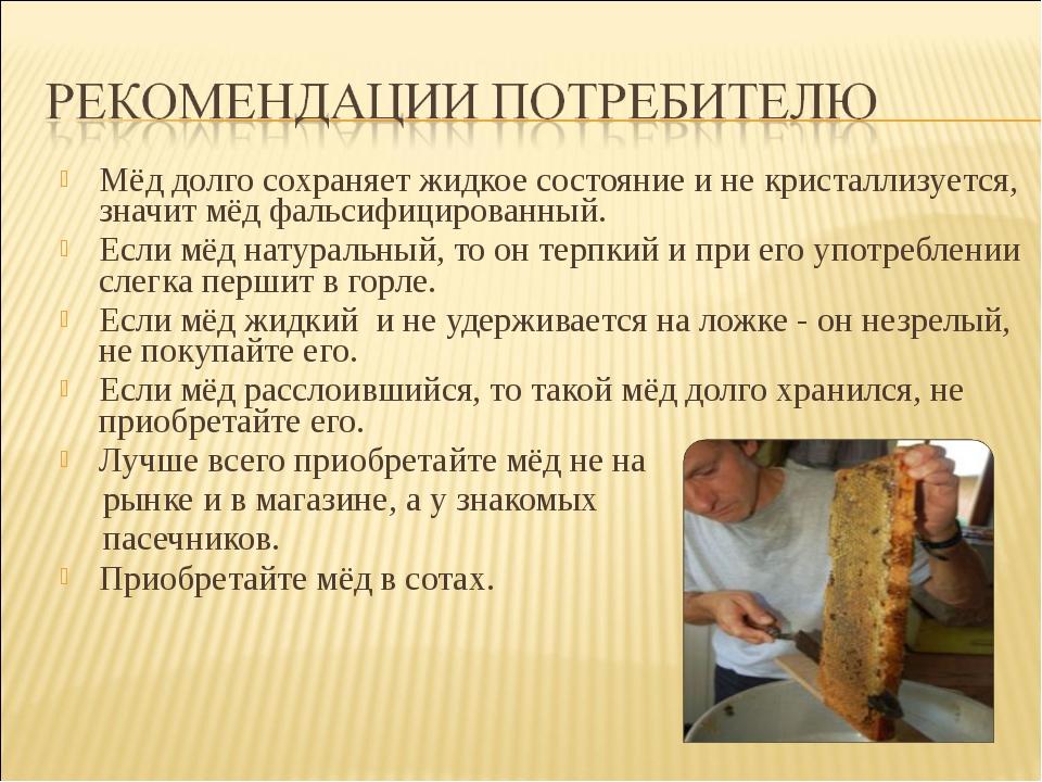 Мёд долго сохраняет жидкое состояние и не кристаллизуется, значит мёд фальсиф...