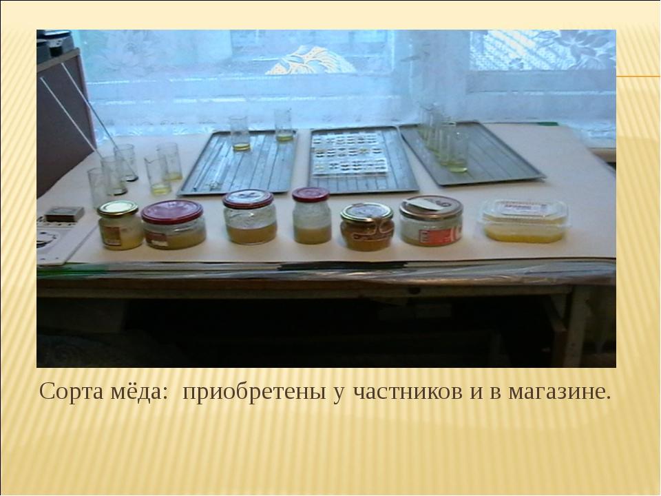 Сорта мёда: приобретены у частников и в магазине.