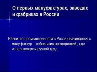 О первых мануфактурах, заводах и фабриках в России Развитие промышленности в