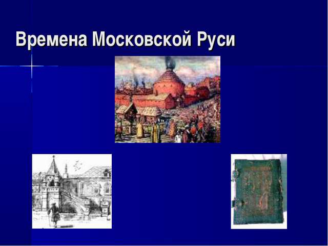 Времена Московской Руси