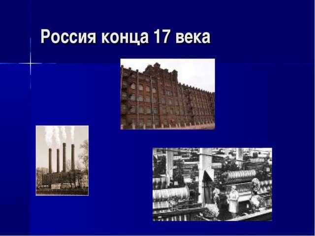Россия конца 17 века