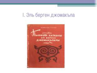 I. Эль берген джомакъла