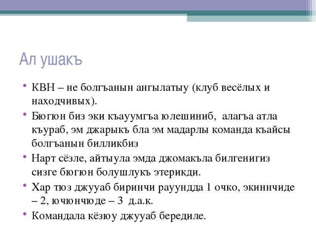 Ал ушакъ КВН – не болгъанын ангылатыу (клуб весёлых и находчивых). Бюгюн биз...