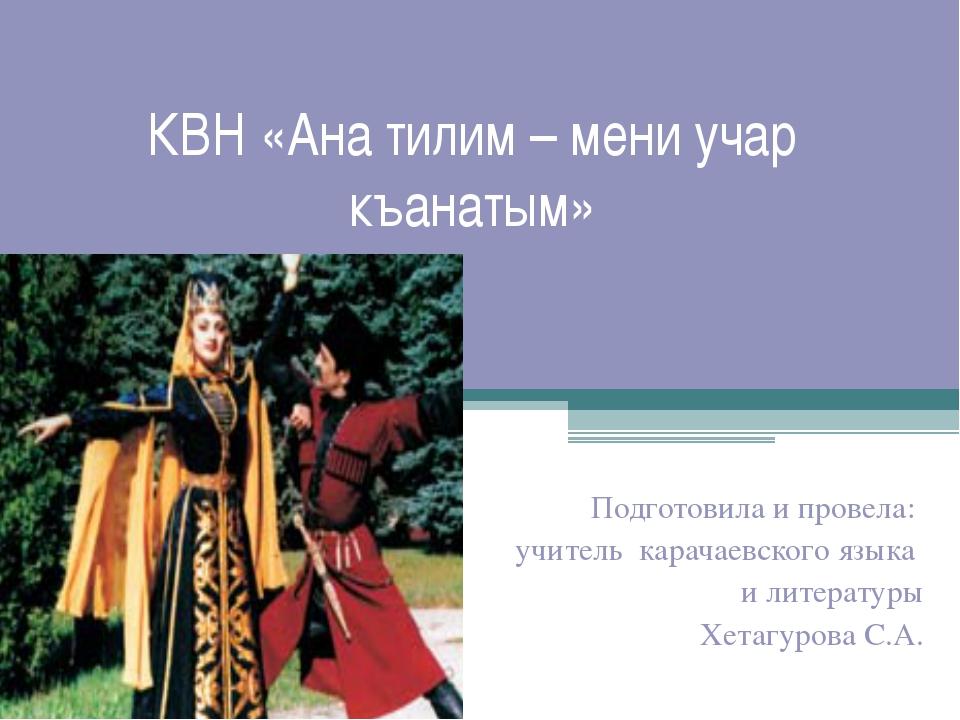 КВН «Ана тилим – мени учар къанатым» Подготовила и провела: учитель карачаев...