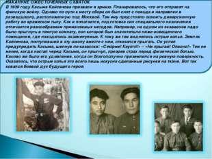 НАКАНУНЕ ОЖЕСТОЧЕННЫХ СХВАТОК В 1939 году Касыма Кайсенова призвали в армию.
