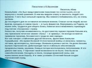 Писатели о К.Касенове Писатель Абиш Кекильбаев: «Он был представителем покол