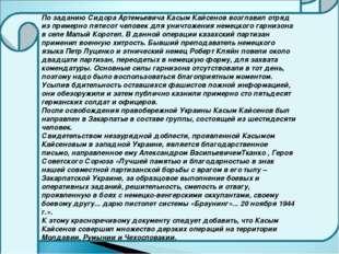 По заданию Сидора Артемьевича Касым Кайсенов возглавил отряд из примерно пяти