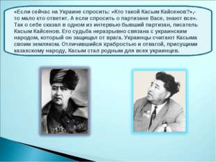 «Если сейчас на Украине спросить: «Кто такой Касым Кайсенов?»,- то мало кто о