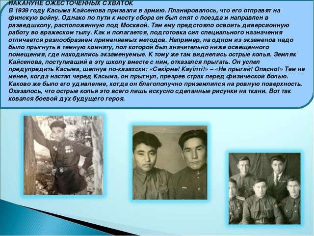 НАКАНУНЕ ОЖЕСТОЧЕННЫХ СХВАТОК В 1939 году Касыма Кайсенова призвали в армию....