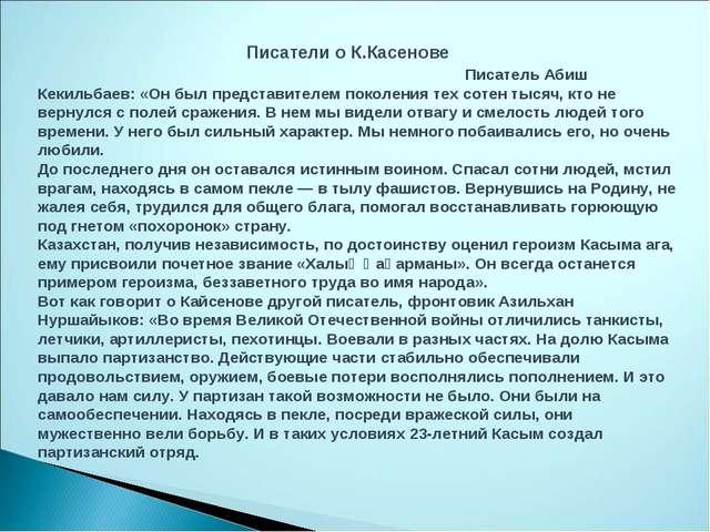 Писатели о К.Касенове Писатель Абиш Кекильбаев: «Он был представителем покол...