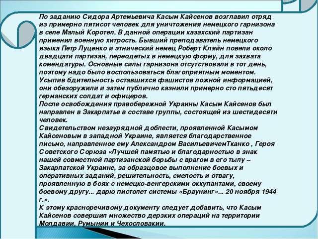 По заданию Сидора Артемьевича Касым Кайсенов возглавил отряд из примерно пяти...