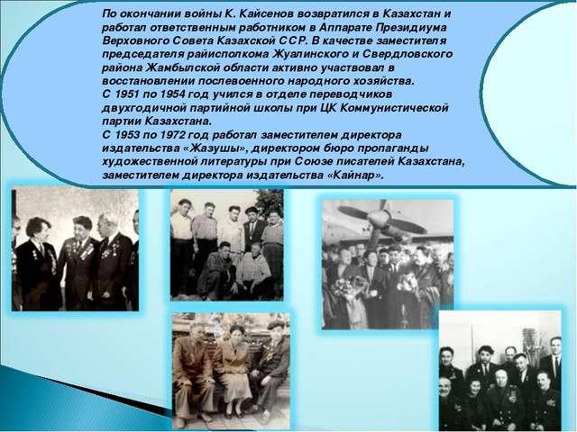 По окончании войны К. Кайсенов возвратился в Казахстан и работал ответственны...