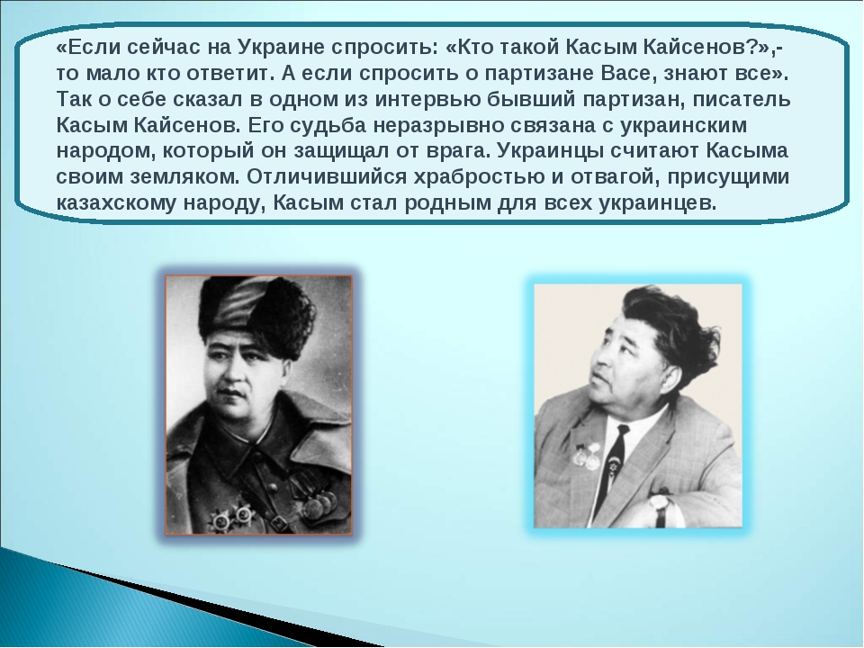 «Если сейчас на Украине спросить: «Кто такой Касым Кайсенов?»,- то мало кто о...