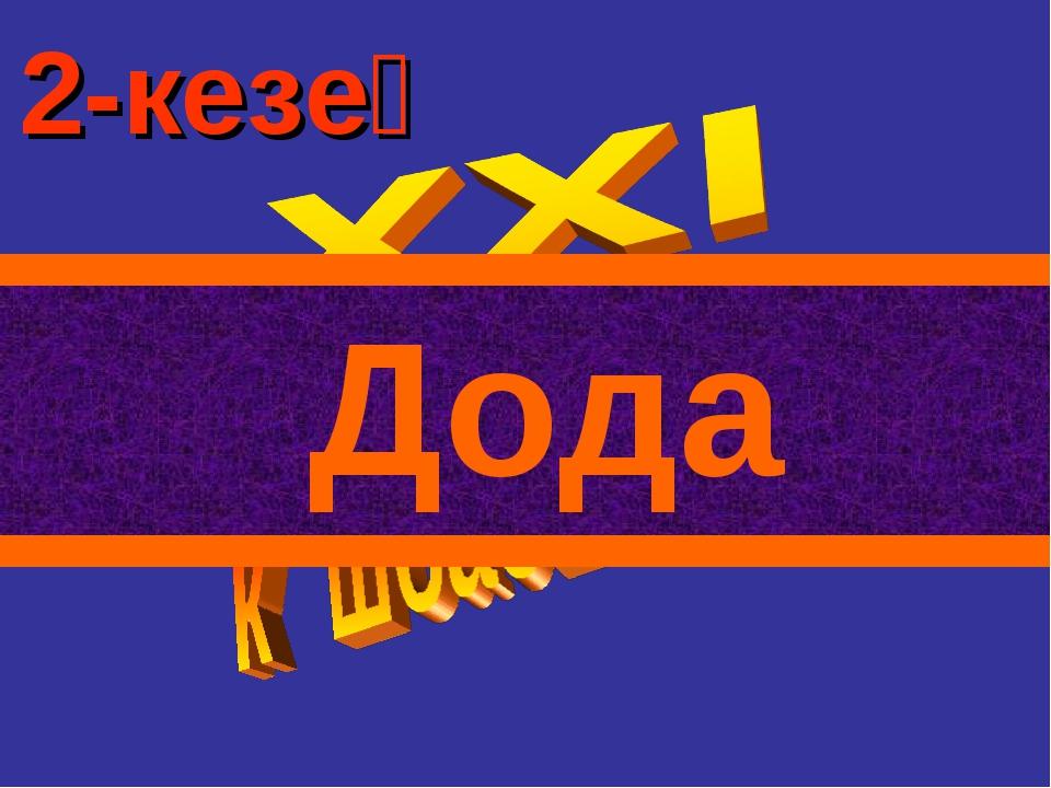 Дода 2-кезең