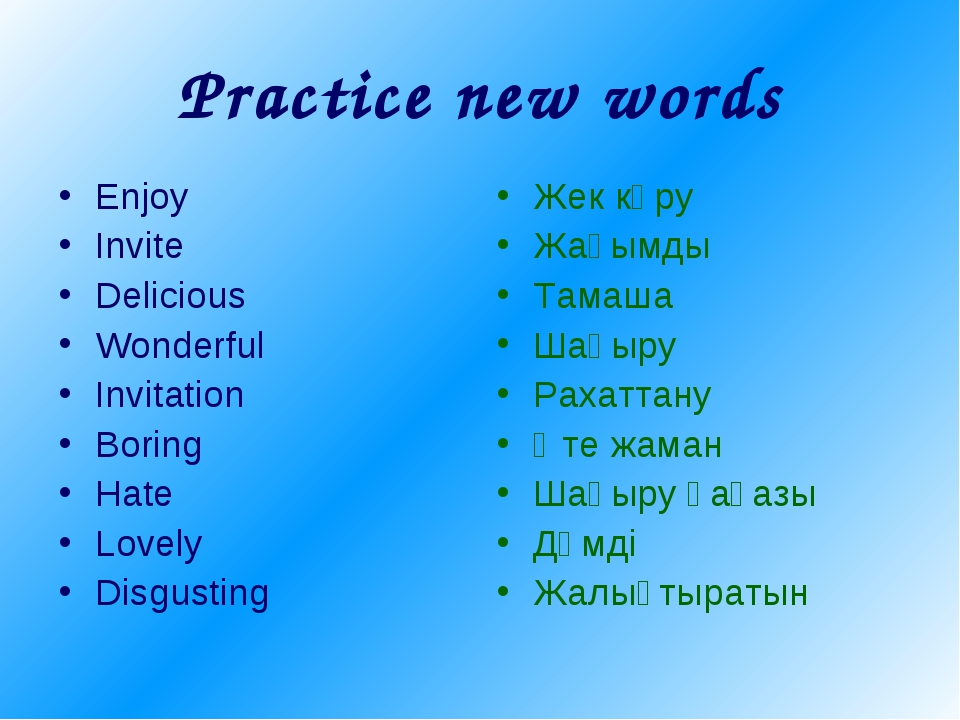 Practice new words Enjoy Invite Delicious Wonderful Invitation Boring Hate Lo...