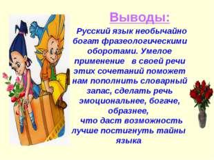 Русский язык необычайно богат фразеологическими оборотами. Умелое применение