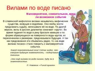 Вилами по воде писано Маловероятное, сомнительное, вряд ли возможное событие