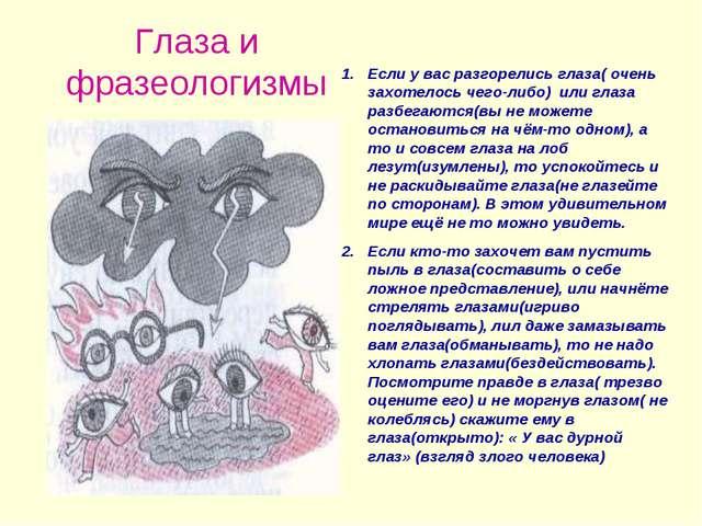 Глаза и фразеологизмы Если у вас разгорелись глаза( очень захотелось чего-либ...