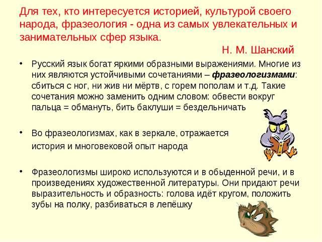 Для тех, кто интересуется историей, культурой своего народа, фразеология - од...