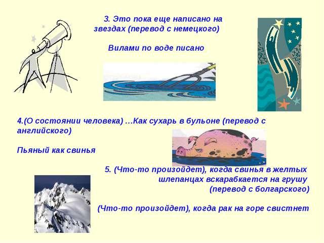 4.(О состоянии человека) …Как сухарь в бульоне (перевод с английского) Пьяный...