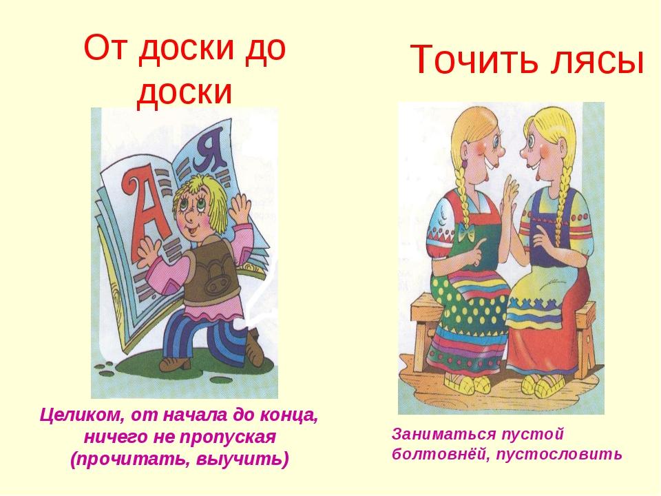 От доски до доски Целиком, от начала до конца, ничего не пропуская (прочитать...