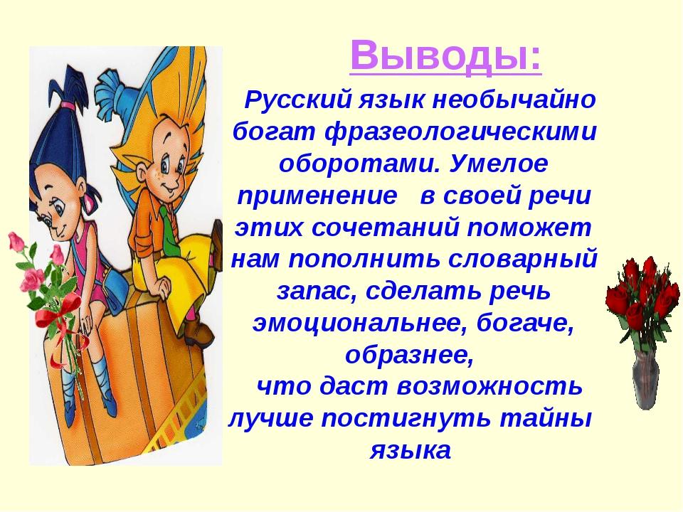 Русский язык необычайно богат фразеологическими оборотами. Умелое применение...