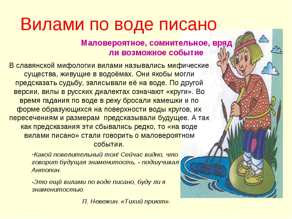 Вилами по воде писано Маловероятное, сомнительное, вряд ли возможное событие...