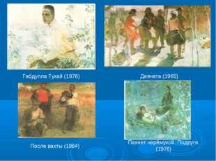 Габдулла Тукай (1976) Девчата (1965) После вахты (1964) Пахнет черёмухой. Под