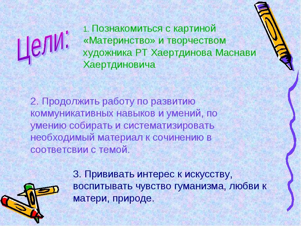 1. Познакомиться с картиной «Материнство» и творчеством художника РТ Хаертдин...