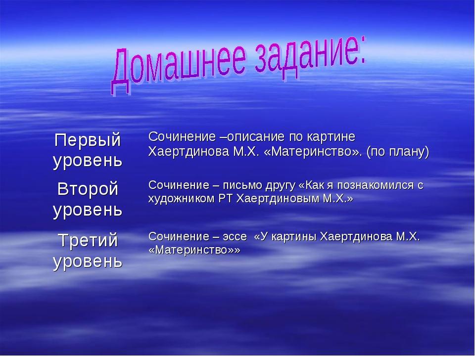 Первый уровеньСочинение –описание по картине Хаертдинова М.Х. «Материнство»....