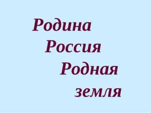 Родина Россия Родная земля