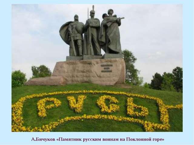 А.Бичуков «Памятник русским воинам на Поклонной горе»